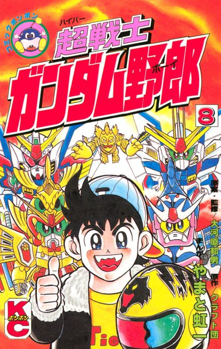 超戦士 ガンダム野郎(8)-電子書籍-拡大画像