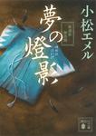 夢の燈影 新選組無名録-電子書籍