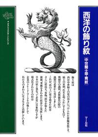 西洋の飾り紋 中世騎士甲冑紋-電子書籍