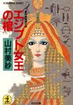 エジプト女王の棺-電子書籍