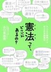 憲法って、どこにあるの? みんなの疑問から学ぶ日本国憲法-電子書籍