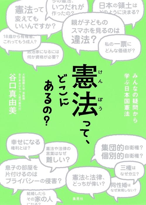 憲法って、どこにあるの? みんなの疑問から学ぶ日本国憲法拡大写真