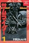 サムライダー(1)-電子書籍