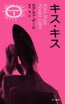 キス・キス-電子書籍