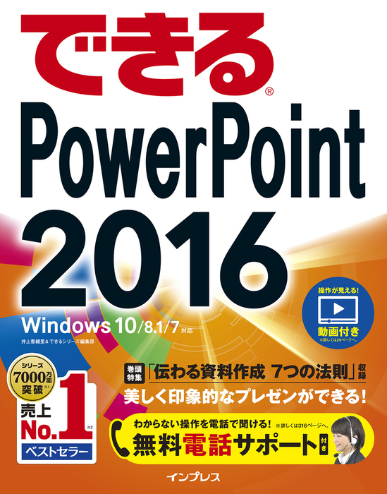 できるPowerPoint 2016 Windows 10/8.1/7対応拡大写真