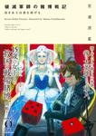 破滅軍師の賭博戦記 幼き女王は賽を投げる-電子書籍