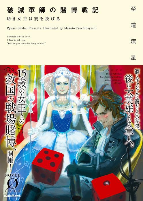 破滅軍師の賭博戦記 幼き女王は賽を投げる-電子書籍-拡大画像