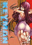 KEYMAN(3)-電子書籍