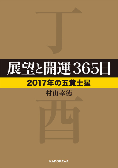 展望と開運365日 【2017年の五黄土星】拡大写真