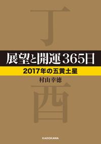 展望と開運365日 【2017年の五黄土星】-電子書籍