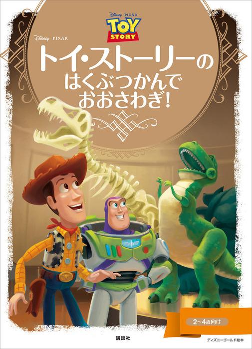 ディズニーゴールド絵本 トイ・ストーリーの はくぶつかんで おおさわぎ!拡大写真