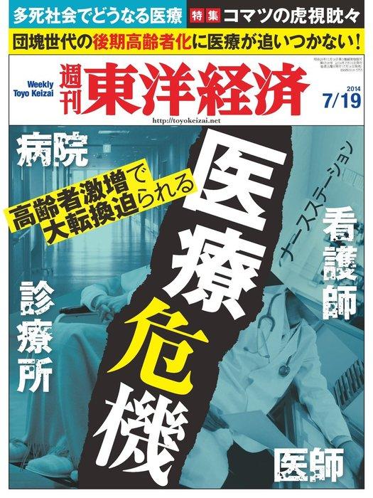 週刊東洋経済 2014年7月19日号-電子書籍-拡大画像