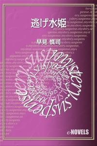 逃げ水姫-電子書籍