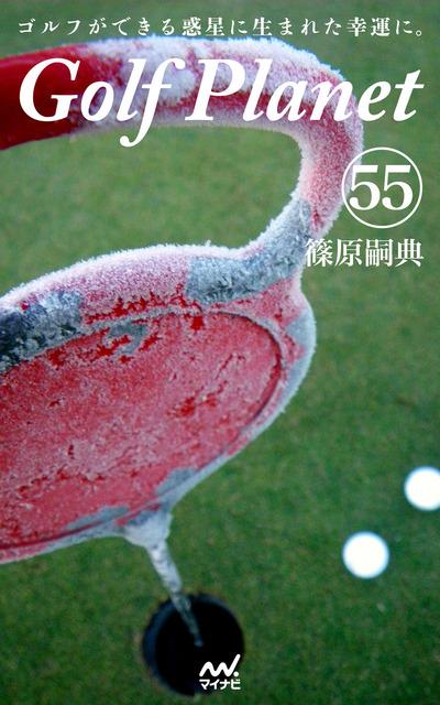 ゴルフプラネット 第55巻 ~ゴルフの腕前は読んでアップする~-電子書籍