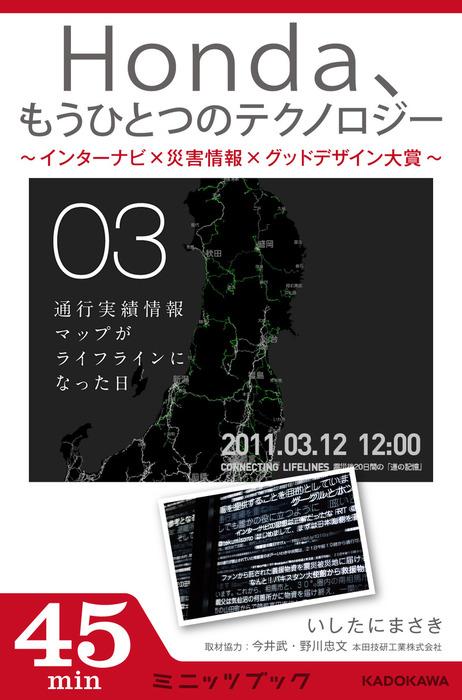 Honda、もうひとつのテクノロジー 03 ~インターナビ×災害情報×グッドデザイン大賞~ 通行実績情報マップがライフラインになった日拡大写真