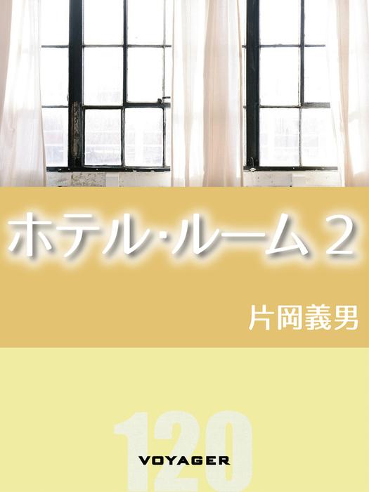 ホテル・ルーム2-電子書籍-拡大画像