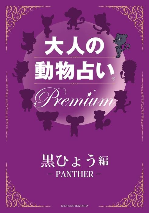 大人の動物占い Premium【分冊版 黒ひょう】拡大写真