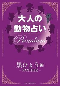 大人の動物占い Premium【分冊版 黒ひょう】-電子書籍