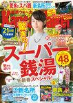 KansaiWalker関西ウォーカー 2016 No.2-電子書籍