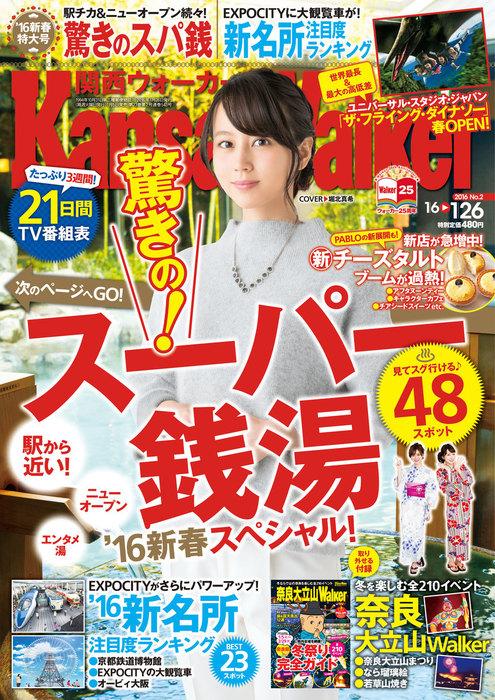 KansaiWalker関西ウォーカー 2016 No.2拡大写真