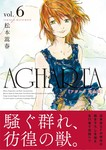 AGHARTA - アガルタ - 【完全版】 6巻-電子書籍