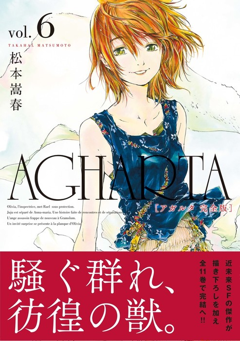 AGHARTA - アガルタ - 【完全版】 6巻拡大写真