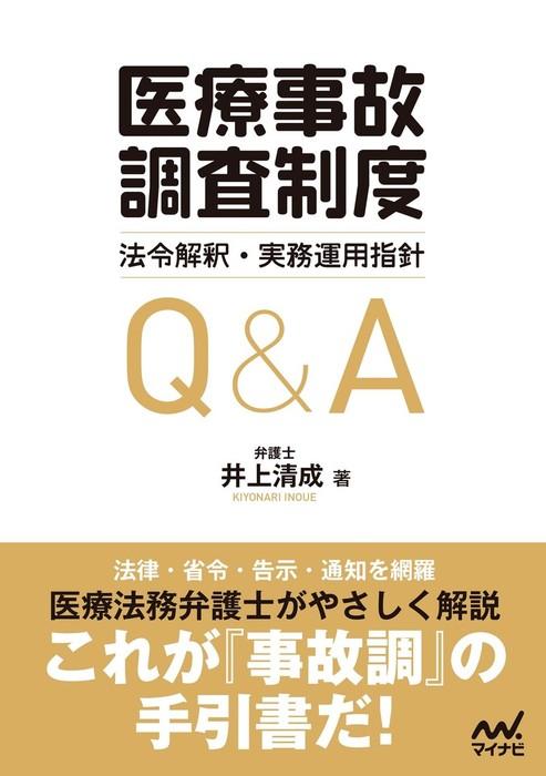 「医療事故調査制度」法令解釈・実務運用指針Q&A拡大写真