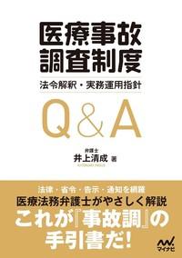 「医療事故調査制度」法令解釈・実務運用指針Q&A-電子書籍