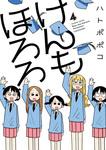けんもほろろ(4)-電子書籍