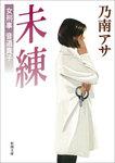 女刑事音道貴子 未練-電子書籍