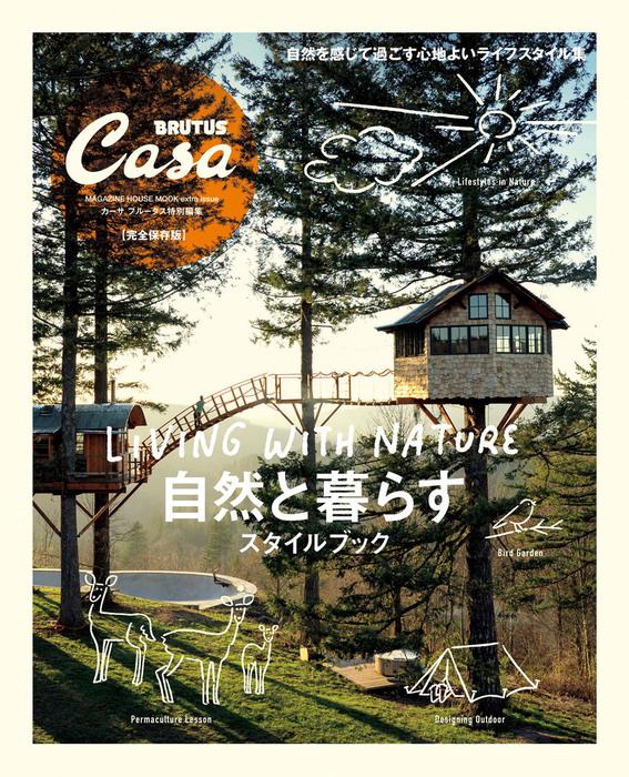 Casa BRUTUS特別編集 自然と暮らすスタイルブック-電子書籍-拡大画像