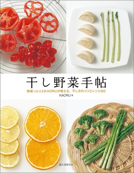 干し野菜手帖-電子書籍-拡大画像