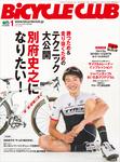 BiCYCLE CLUB 2016年1月号 No.369-電子書籍