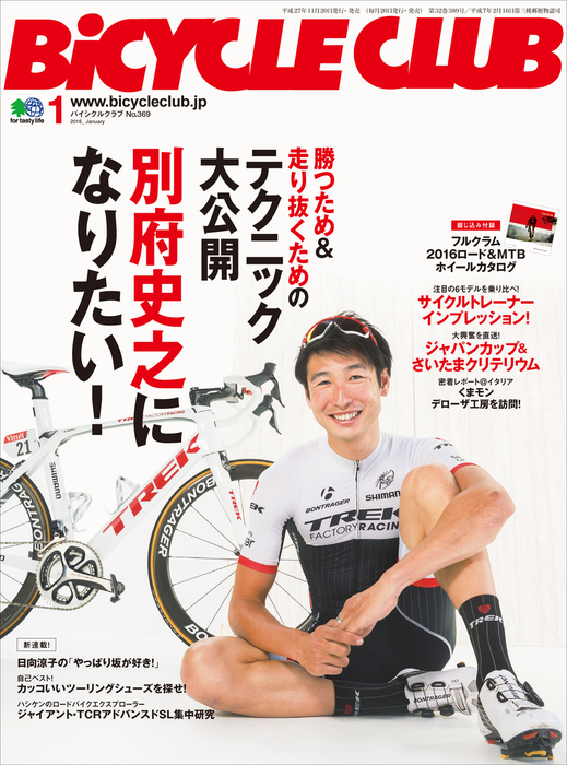 BiCYCLE CLUB 2016年1月号 No.369拡大写真