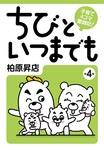 子育て4コマ奮闘記 ちびといつまでも(4)-電子書籍