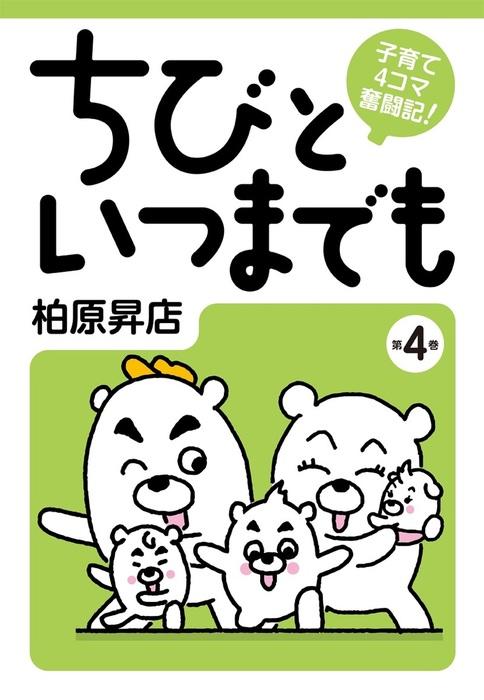 子育て4コマ奮闘記 ちびといつまでも(4)-電子書籍-拡大画像