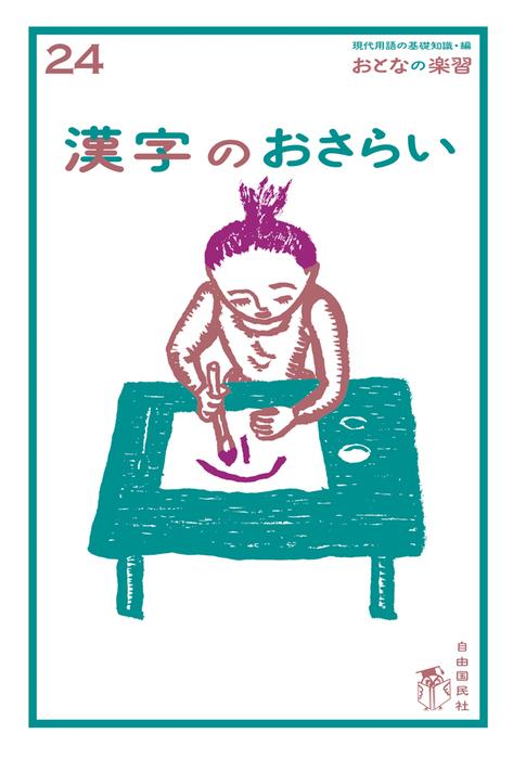 おとなの楽習 (24) 漢字のおさらい-電子書籍-拡大画像