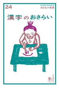 おとなの楽習 (24) 漢字のおさらい