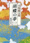胡蝶の夢(三)-電子書籍