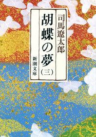 胡蝶の夢(三)