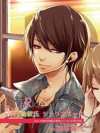 『Love on Ride ~ 通勤彼氏 Vol.2 九条虎太郎』(CV:柿原徹也)シナリオブック-電子書籍