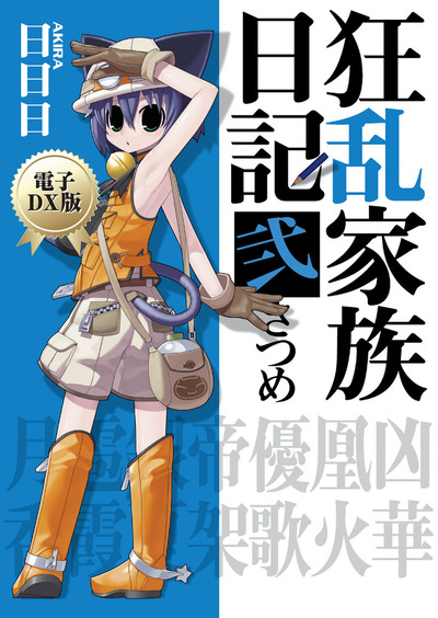 狂乱家族日記 弐さつめ 電子DX版-電子書籍