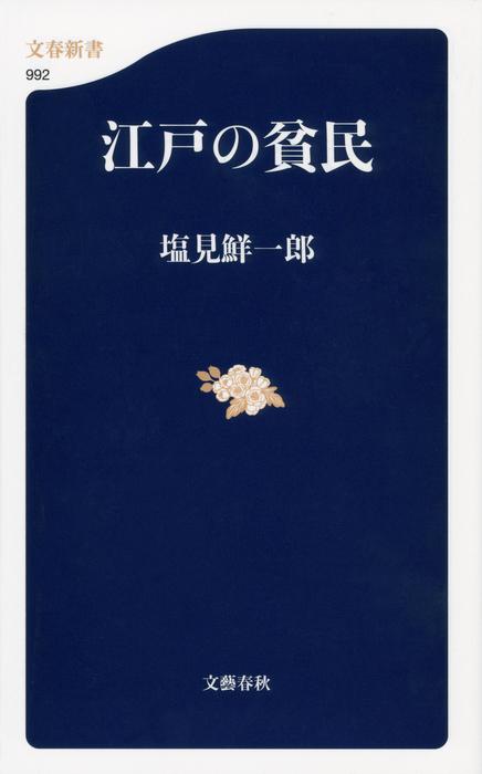 江戸の貧民-電子書籍-拡大画像