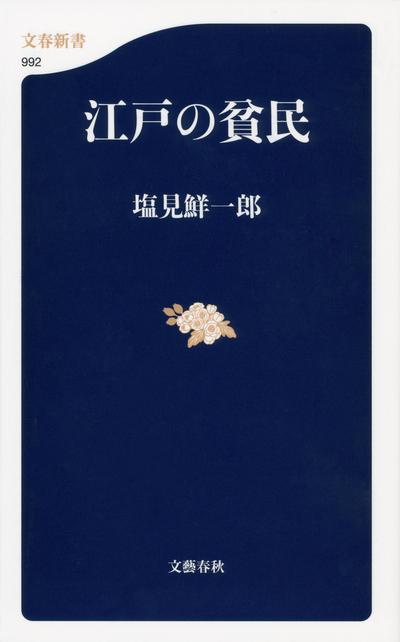 江戸の貧民-電子書籍