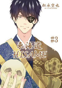 東海道HISAME 3巻-電子書籍