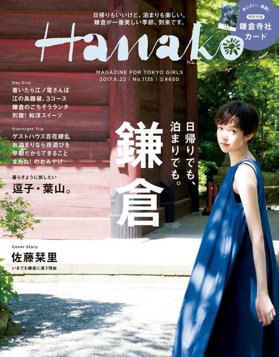 Hanako (ハナコ) 2017年 6月22日号 No.1135 [日帰りも、泊まりも。 週末は鎌倉へ。]-電子書籍-拡大画像