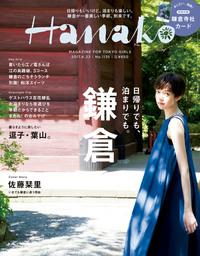 Hanako (ハナコ) 2017年 6月22日号 No.1135 [日帰りも、泊まりも。 週末は鎌倉へ。]