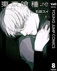 東京喰種トーキョーグール:re 8-電子書籍