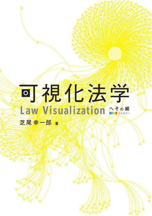 可視化法学拡大写真