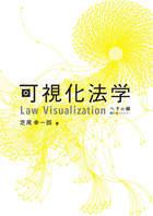 可視化法学